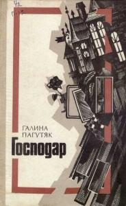 Господар: Роман, повість. – К: Радянський письменник, 1986. – 200 с.