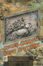Писар Східних Воріт Притулку