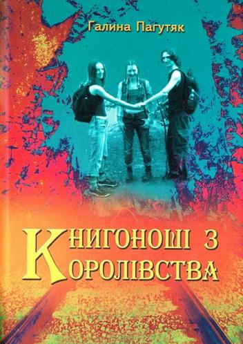 Книгоноші з Королівства